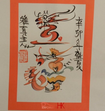 "Artist draw a ""dragon boat"" Rainbow calligraphy , replacing the stroke by dragon , water , fish drum and drummer  at the Hong Kong Dragon Boat Festival event"