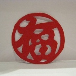 "Zodiac paper cutting of the Chinese character ""FU""."