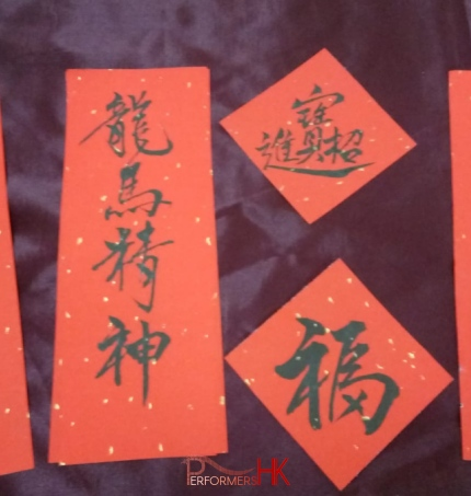 art work from artists doing tradtional fai chun in hong kong