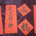 sample of work from artists hired to work on writing of auspicious wordings for events and take away item